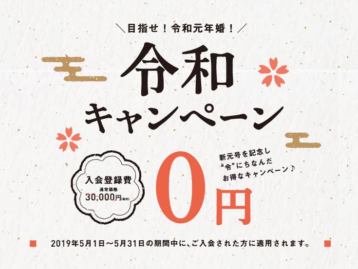 目指せ!令和元年婚!令和キャンペーン実施中! 入会登録費0円